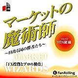 [オーディオブックCD] マーケットの魔術師 ~日出る国の勝者たち~ Vol.42 (<CD>)