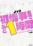 初情事まであと1時間 1 (MFコミックス フラッパーシリーズ)