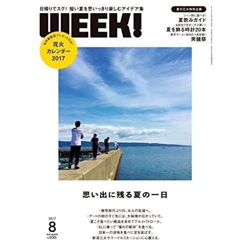 新潟WEEK! 8月号