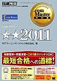 .com Master教科書 .com Master ★★2011