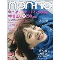 non・no(ノンノ) 2017年 12 月号 [雑誌]