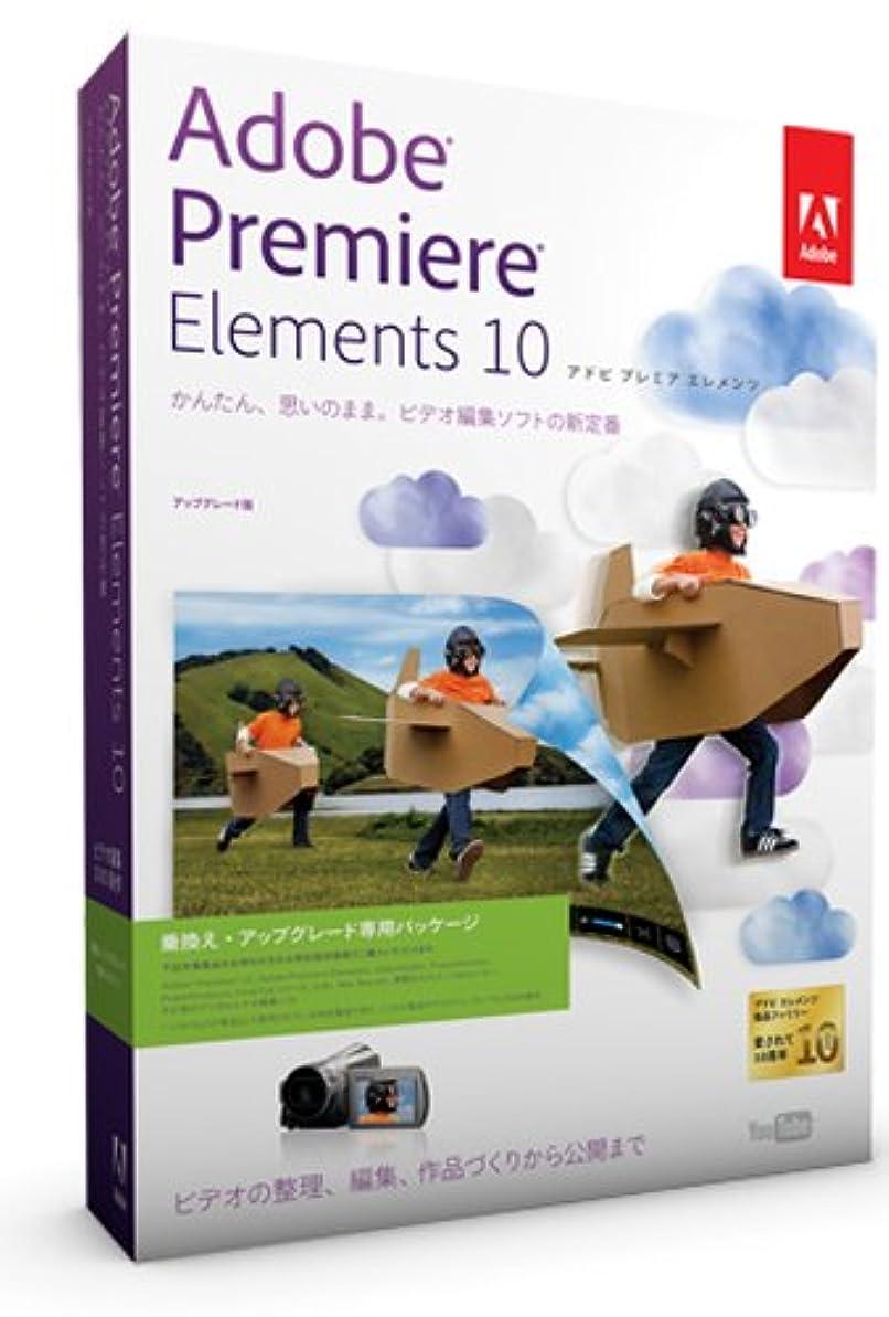 ボートいつ比類のないAdobe Premiere Elements 10 日本語版 乗換え?アップグレード版 Windows/Macintosh版 (Elements 11への無償アップグレード対象 2012/12/24まで)