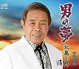 男の夢♪北島三郎のジャケット