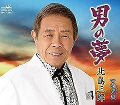 北島三郎「希望坂」のCDジャケット