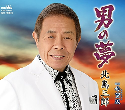 男の夢/希望(のぞみ)坂