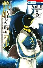 贄姫と獣の王 第05巻