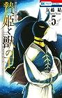 贄姫と獣の王 第5巻