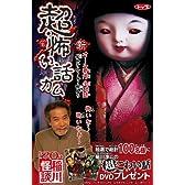 超・怖い話ガム 24個入 Box (食玩)