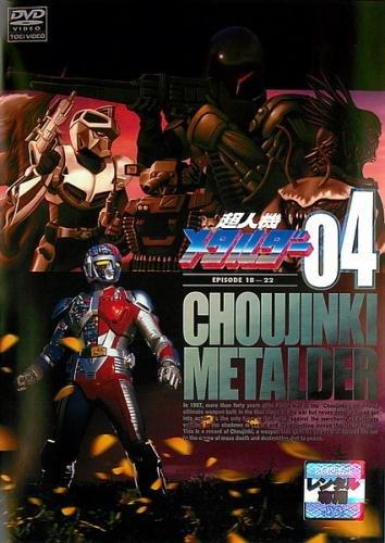 超人機メタルダー 04(第18話〜第22話)