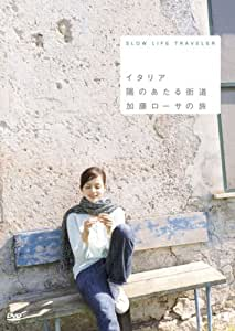 SLOW LIFE TRAVELER イタリア 陽のあたる街道 加藤ローサの旅 [DVD]