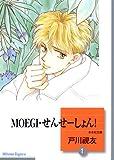 MOEGI / 戸川 視友 のシリーズ情報を見る