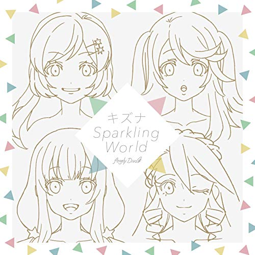 キズナ Sparkling World