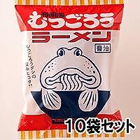 むつごろうラーメン 10袋セット 大人気 今話題のラーメン!!
