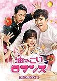 油っこいロマンス DVD-BOX1[DVD]