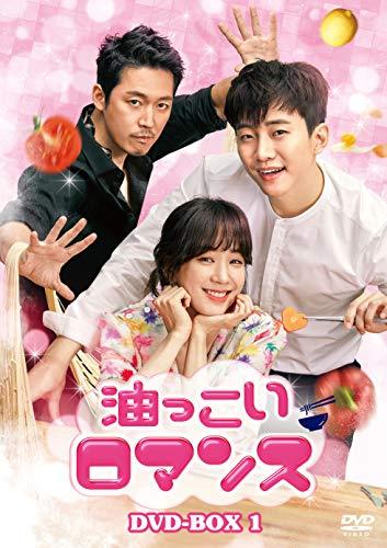 油っこいロマンス DVD-BOX1