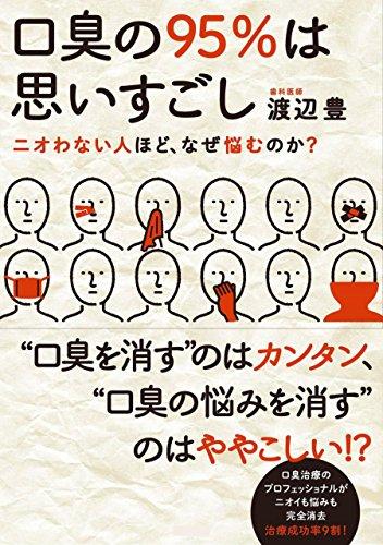 口臭の95%は思いすごし【完全版】: ニオわない人ほど、なぜ悩むのか?...