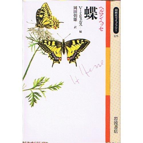 蝶 (同時代ライブラリー)の詳細を見る