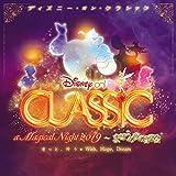 ディズニー・オン・クラシック~まほうの夜の音楽会2019