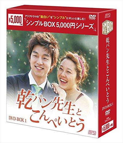 乾パン先生とこんぺいとう DVD-BOX1<シンプルBOXシリーズ>