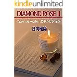 "DIAMOND ROSE 2 ""Salon de Feuille""エキシビション (CROSS NOVELS)"