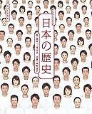 【Amazon.co.jp限定】『日本の歴史』 LIVE CD【初回生産限定盤】(ポストカード付)