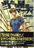 当たり屋マーティ (ソノラマ文庫)