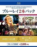 幸せをつかむ歌/食べて、祈って、恋をして[Blu-ray/ブルーレイ]