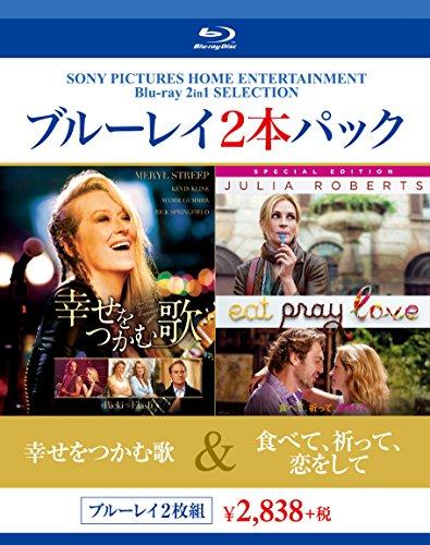 幸せをつかむ歌/食べて、祈って、恋をして [Blu-ray]の詳細を見る