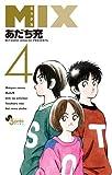 MIX 4 (ゲッサン少年サンデーコミックス)