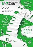 ピアノピースPP1312 アリア / BUMP OF CHICKEN  (ピアノソロ・ピアノ&ヴォーカル) ~TBS系 日曜劇場「仰げば尊し」主題歌