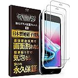iphone8 plus ガラスフィルム (2枚セット) 2.5Dタイプ 日本製ガラス 液晶割れを徹底防御 全面カバーする 3D Touch対応 簡単貼り付け 永久保証 TM-1016