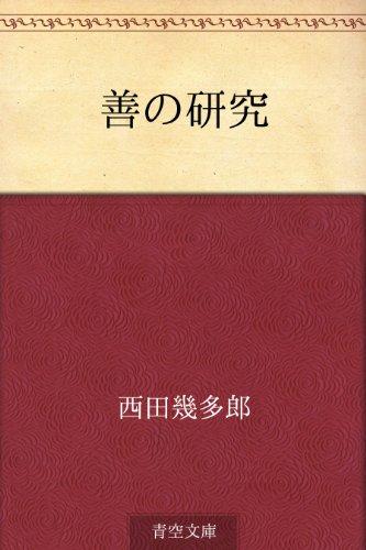 Amazon.co.jp: 善の研究 eBook:...