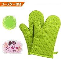 yodda(ヨッダ)無地4カラー シリコンチェック 耐熱ミトン 鍋つかみ オーブンミトン シリコン手袋 滑り止め クッキング用 バーベキュー用 フリーサイズ 耐熱温度200℃(2個セット) (グリーン)