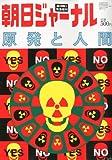 週刊朝日増刊 朝日ジャーナル 原発と人間 2011年 6/5号 [雑誌]