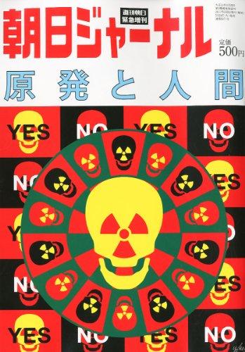 週刊朝日増刊 朝日ジャーナル 原発と人間 2011年 6/5号 [雑誌]の詳細を見る
