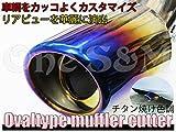 T-2-3B バモス HM1 HM2 ホビオ 汎用 チタン風焼色 オーバルType マフラーカッター