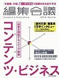 編集会議 2016年春号(コンテンツ・ビジネス/校正・校閲)