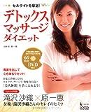 デトックスマッサージダイエット—セルライトを撃退! (LOCUS MOOK L-series Vol. 3) amazon