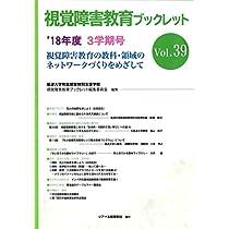 視覚障害教育ブックレット Vol.39 3学期号('18)視覚障害教育の教科・領域のネットワークづくりをめざして