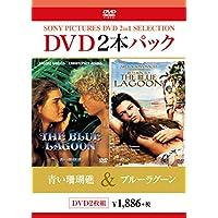 DVD2枚パック  青い珊瑚礁/ブルーラグーン