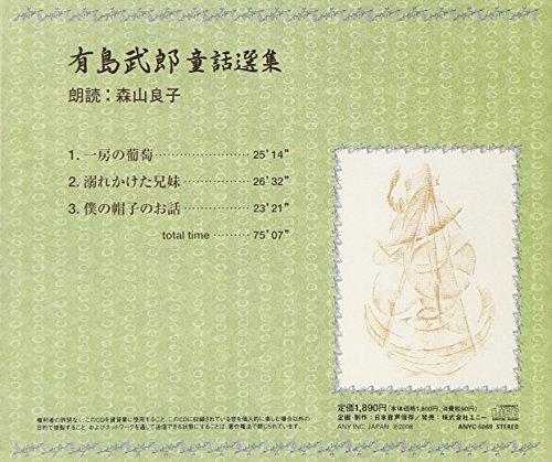 有島武郎童話選集 森山良子(朗読) インディペンデントレーベル