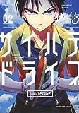 サイハテドライブ 2 (ヤングジャンプコミックス)
