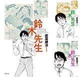 [まとめ買い] 鈴木先生(アクションコミックス)