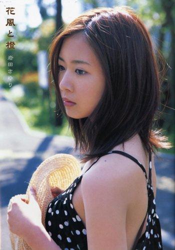 岩田さゆり写真集『花風と橙』
