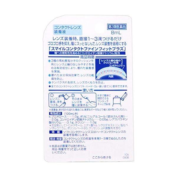 【第3類医薬品】スマイルコンタクトファインフィ...の紹介画像3