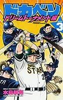 ドカベン ドリームトーナメント編 3 (少年チャンピオン・コミックス)