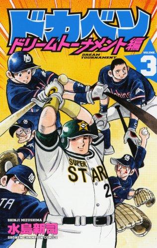 ドカベン ドリームトーナメント編 3 (少年チャンピオン・コミックス)の詳細を見る