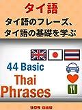 タイ語 タイ語のフレーズタイ語の基礎を学ぶ