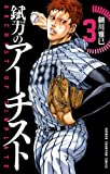 錻力のアーチスト 3 (少年チャンピオン・コミックス)