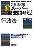 公務員試験 新スーパー過去問ゼミ2 行政法[改訂版] (公務員試験新スーパー過去問ゼミ2)
